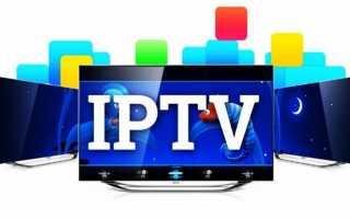 Интернет тв и iptv плейлисты