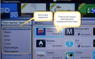Виджеты samsung smart tv: правильная установка