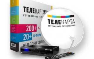 Пошаговая инструкция по настройке каналов телекарты