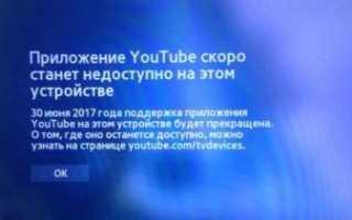 Как скачать и установить youtube на телевизор